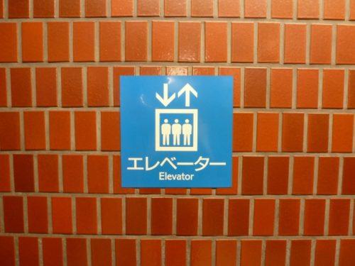三菱 エレベーター キャンセル